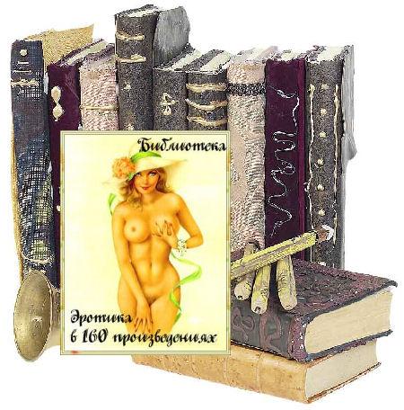 elektronnaya-biblioteka-po-eroticheskim-knigam
