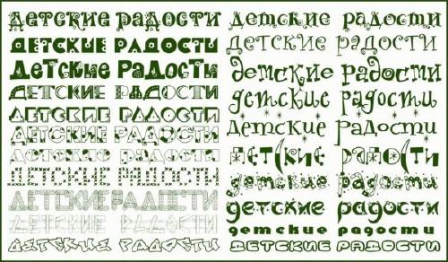 красивые шрифты на русском для оформления скачать бесплатно