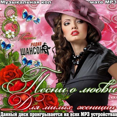 сборник музыки для милых дам 2016 год mp3